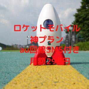 ロケットモバイル 神プラン