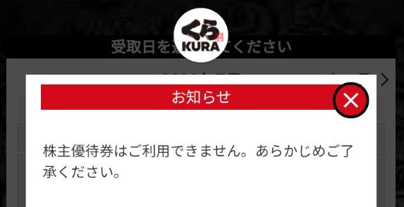 くら寿司 アプリ